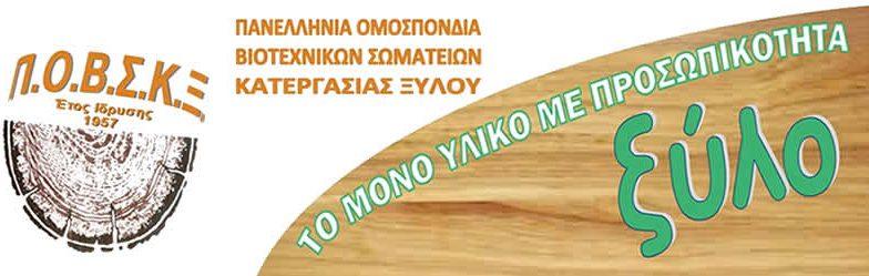 Πανελλήνια Ομοσπονδία Βιοτεχνικών Σωματείων Κατεργασίας Ξύλου
